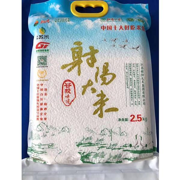 射阳大米南粳46(2.5公斤)